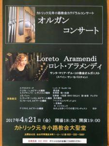 Affiche du concert de Loreto Aramendi à Sendai