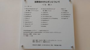 Orgue Jäger & Brommer - Sendai - Japon