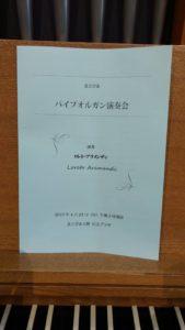 Affiche du concert - Hokutopia Hall - Loreto Aramendi
