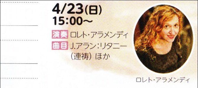 Konzert – Mana Orgelbau orgel (1990) – Hokutopia Hall – Tokyo – April 2017