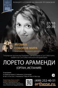 Loreto Aramendi en concierto -Catedral de Moscú