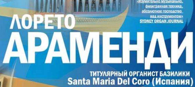 Concierto  de  órgano  –  Vladivostok  –  Octubre  2018
